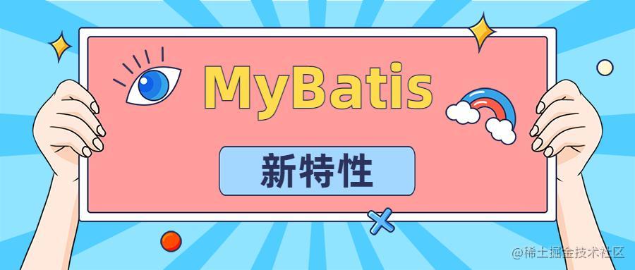 干掉mapper.xml!MyBatis新特性动态SQL真香!