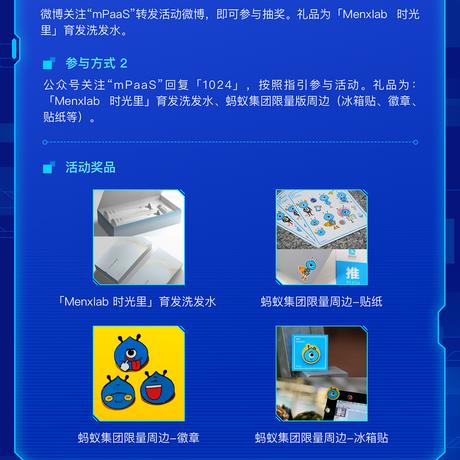 mPaaS于2020-10-21 17:41发布的图片