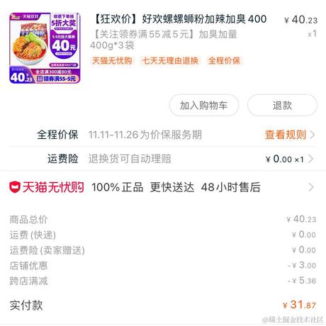 ClyingDeng于2020-11-11 08:20发布的图片