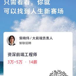 智联大前端于2021-02-01 18:30发布的图片