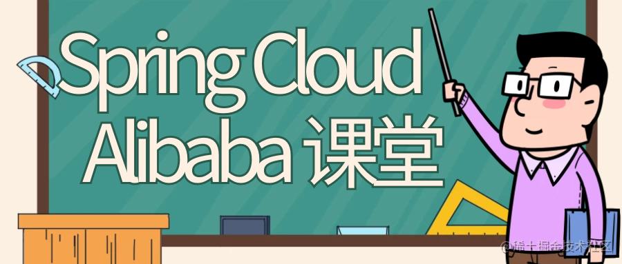 Spring Cloud Alibaba 实战(八)SkyWalking篇