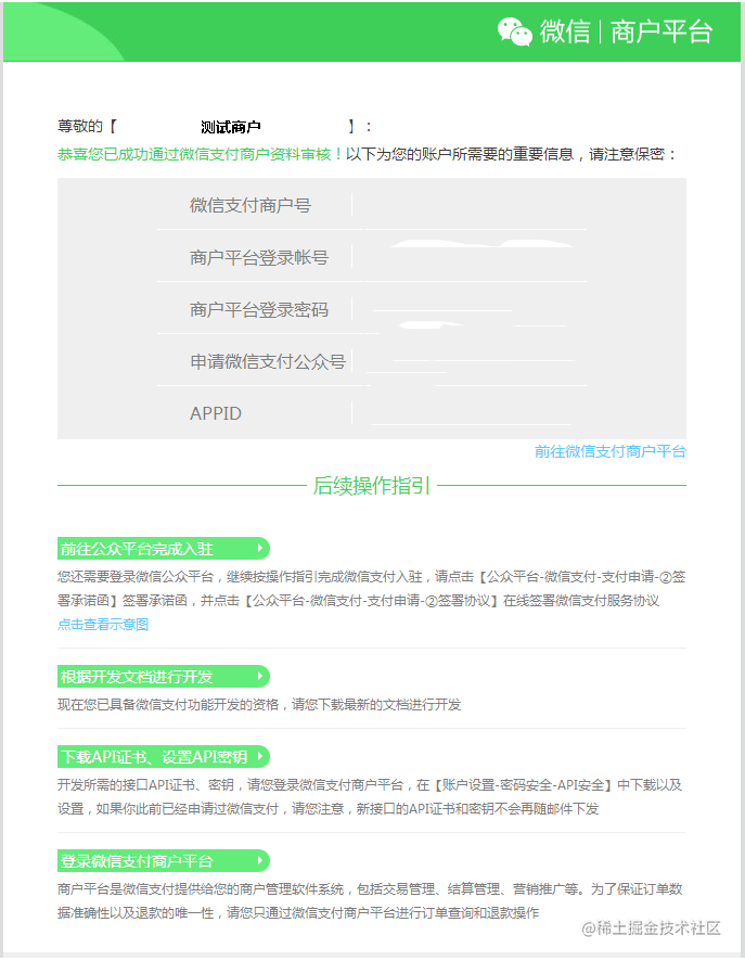 wechat-pay-auth.png