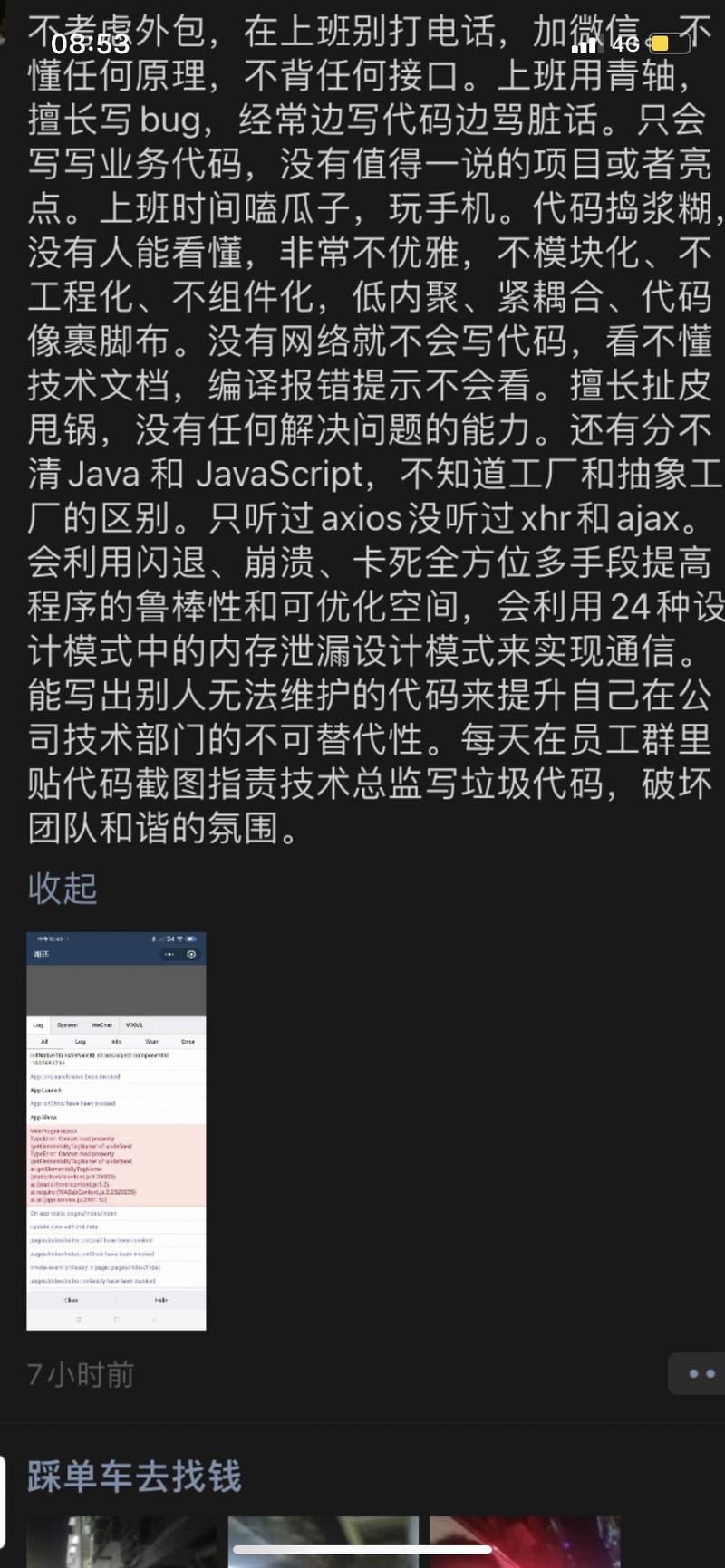 二仙桥大爷于2021-07-16 08:54发布的图片