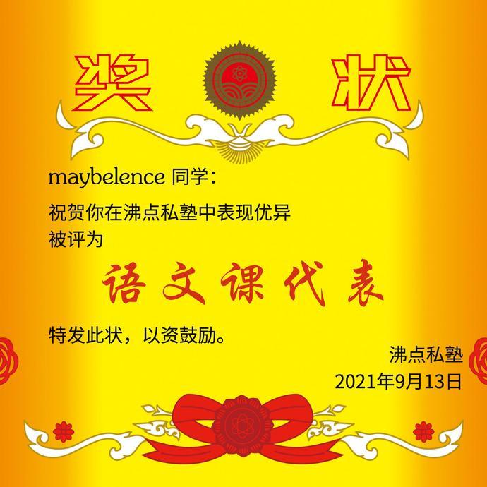 maybelence于2021-09-13 17:42发布的图片
