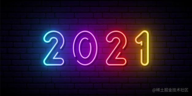 2021网络系统流行架构