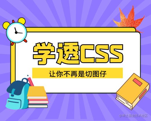 学透CSS