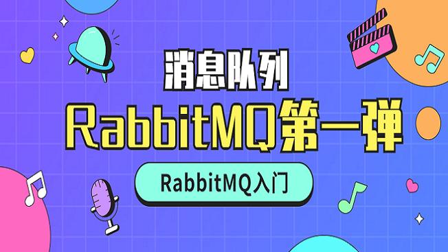 没用过消息队列?一文带你体验RabbitMQ收发消息