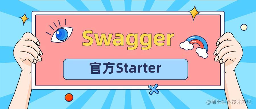 还在手动整合Swagger?Swagger官方Starter是真的香!