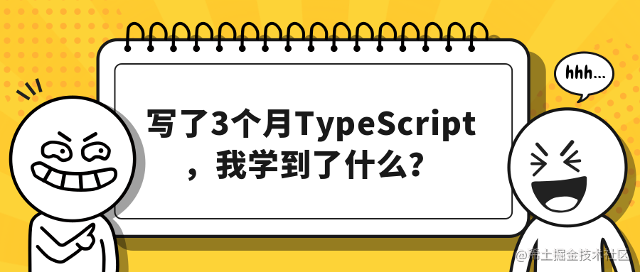 Yes 3 Months TypeScript, What I learned ?.png