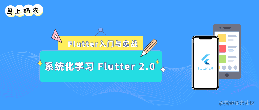Flutter 入门与实战