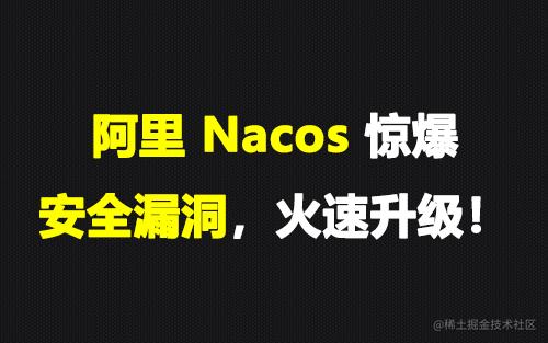 阿里 Nacos 惊爆安全漏洞,火速升级!