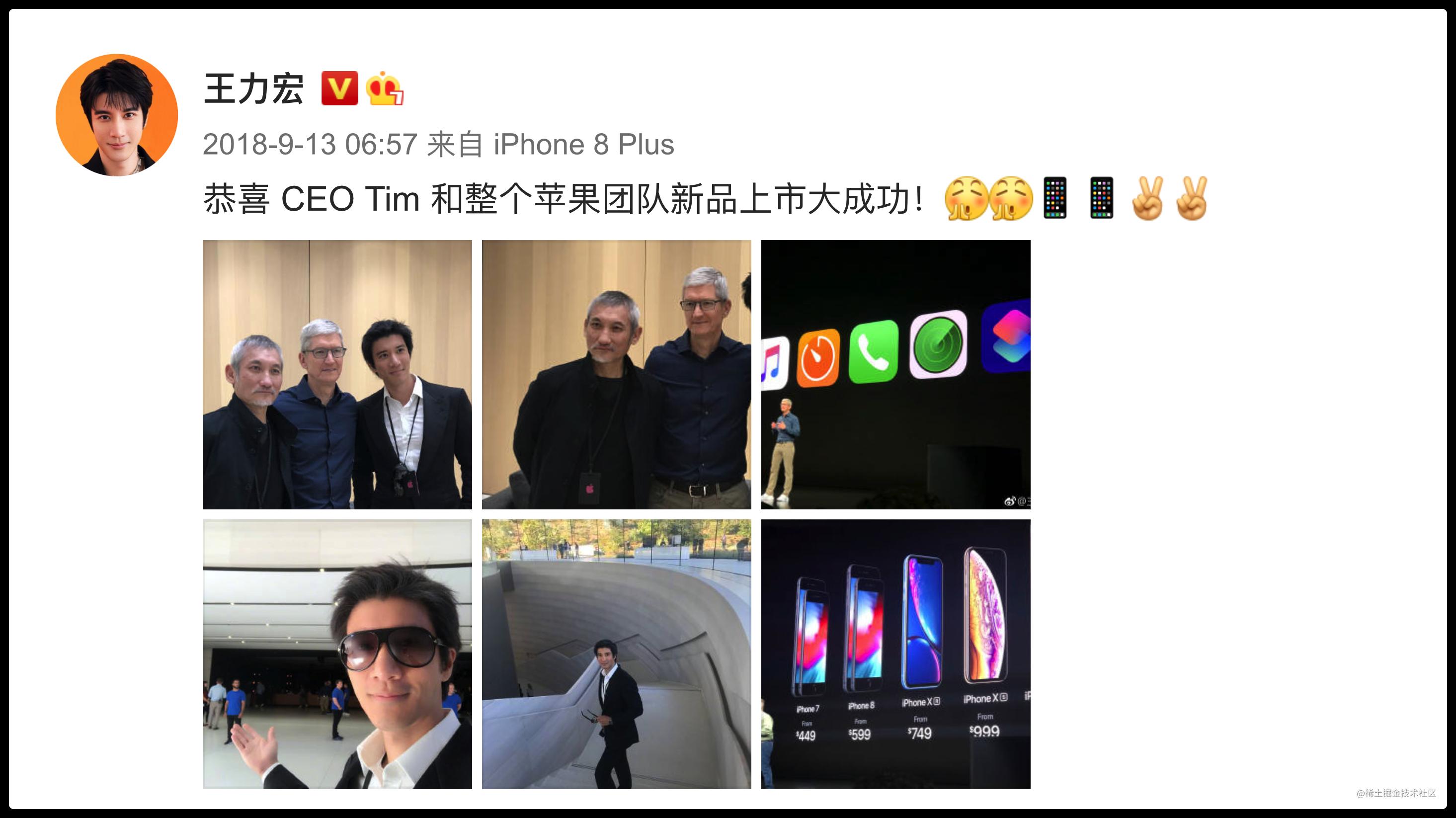 2018-王力宏-iPhoneX.png