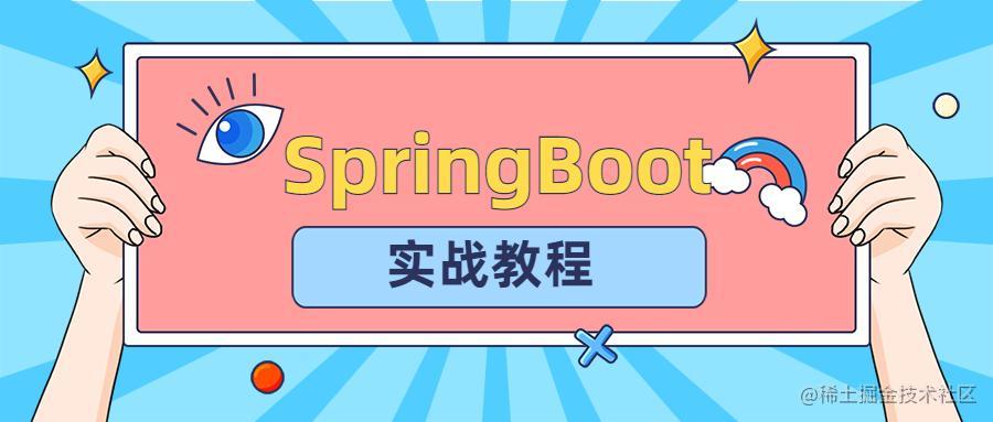 肝了一周总结的SpringBoot实战教程,太实用了!