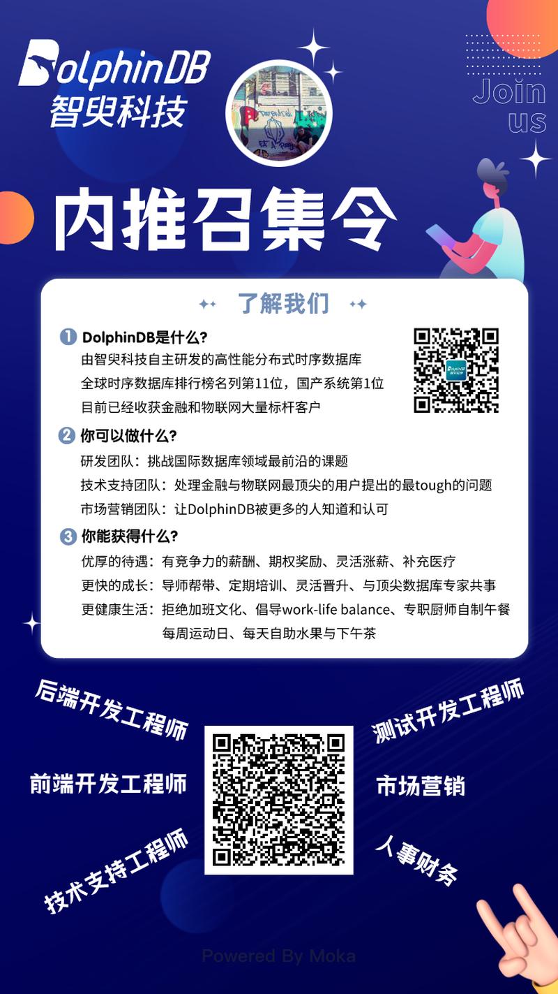 DolphinDB智臾科技于2021-09-10 17:03发布的图片