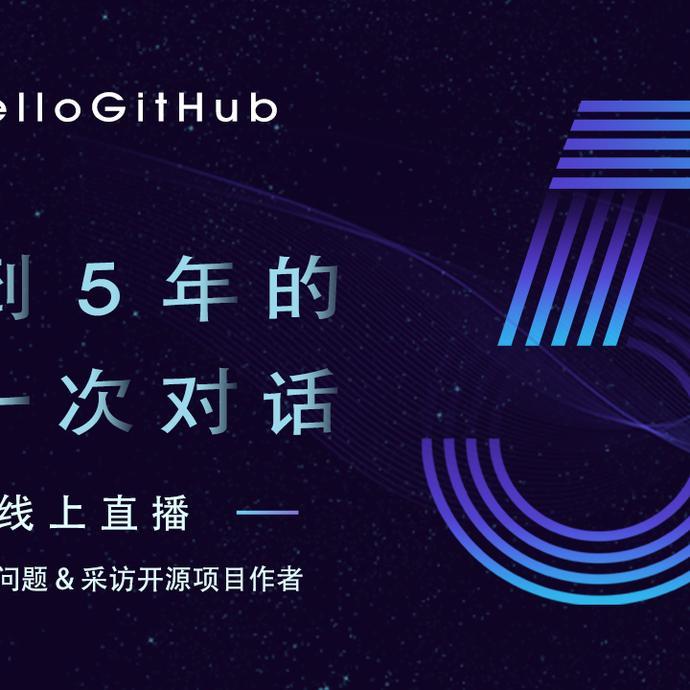 HelloGitHub于2021-03-22 18:27发布的图片