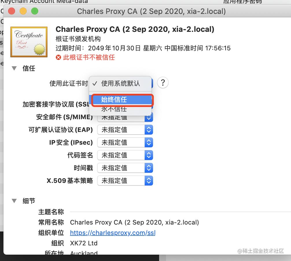 charles证书信任设置.png