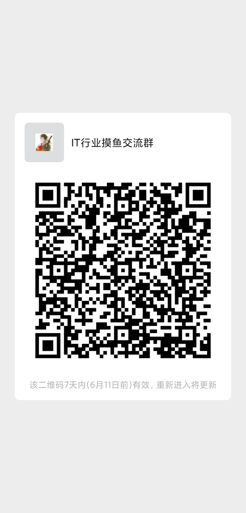 剑来酱92065于2021-06-04 11:36发布的图片