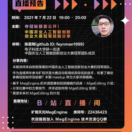MegEngine于2021-07-20 15:22发布的图片