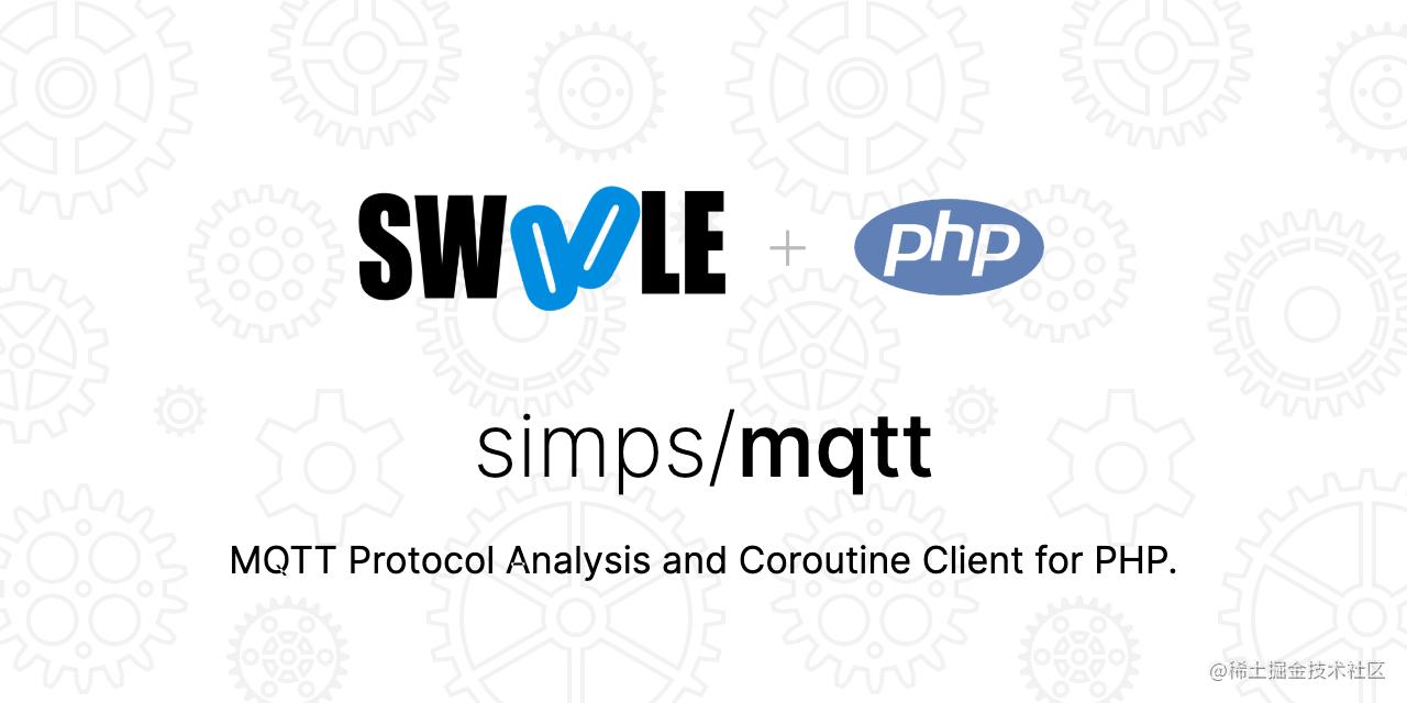 PHPMQTT v1.3.0 版本发布,MQTT 协议解析 \u0026 协程客户端