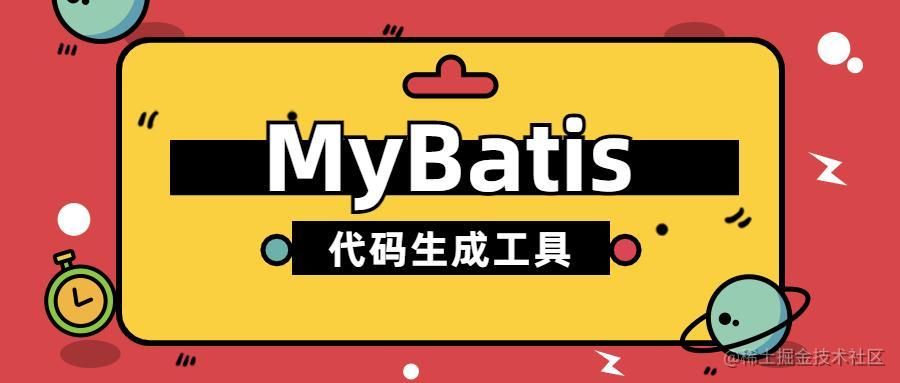 解放双手!MyBatis官方代码生成工具给力!