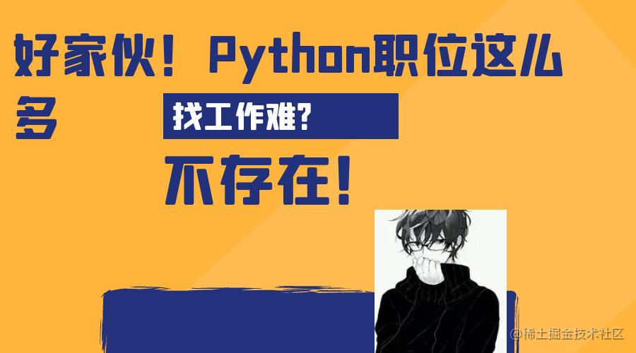 好家伙!Python职位居然这么多