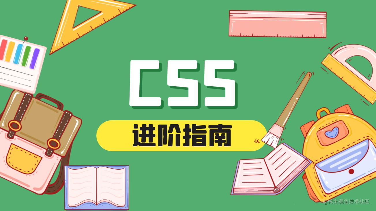 CSS进阶指南