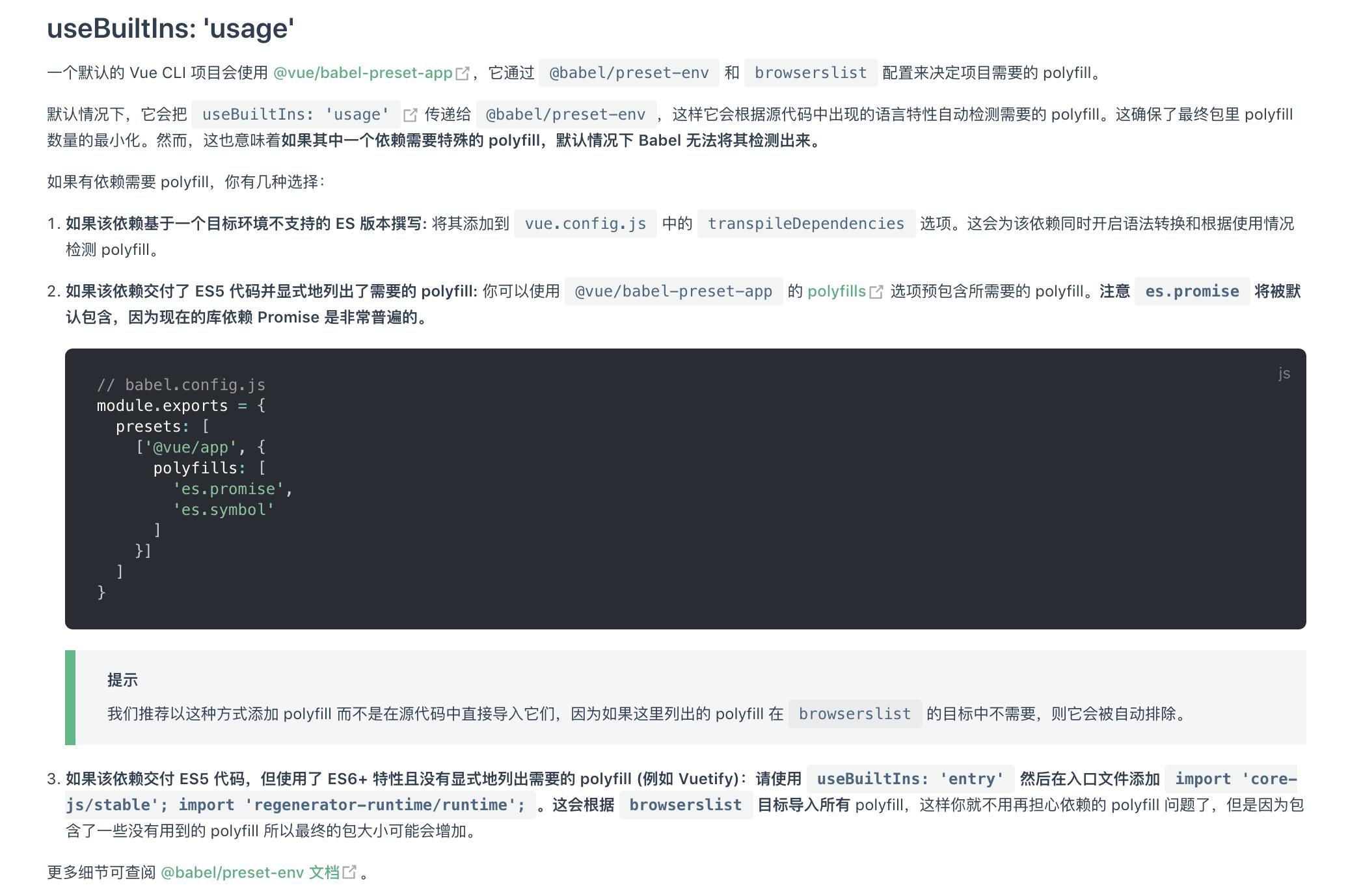 Vue CLI浏览器兼容性